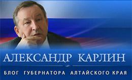 Блог губернатора алатйского края